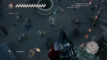 """Assassin's Creed 2: """"То, чему не придумал названия"""" #2"""