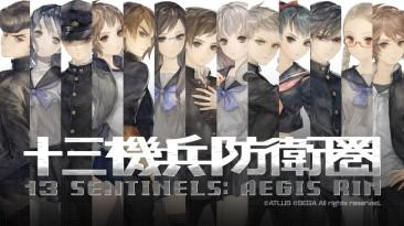 Обновлённая дата выхода 13 Sentinels: Aegis Rim