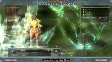 Titan Quest: Immortal Throne: Сохранение/SaveGame (75 лвл + Легендарный шмот + много плюшек) V2