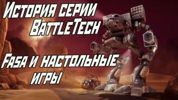 История серии BattleTech. Пролог. FASA и настольные игры