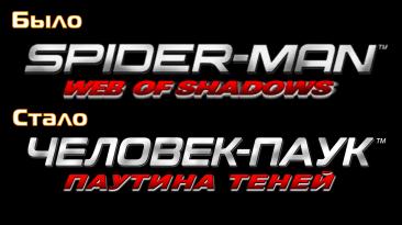 "Spider-Man: Web of Shadows ""Русификация текстур"""
