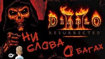 Diablo II: Resurrected - ровно то, чего и стоило ожидать