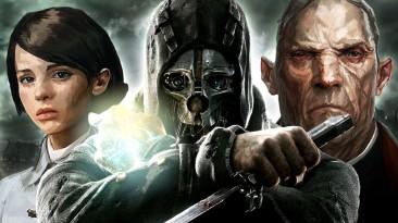 Изменила ли Dishonored ролевой жанр?