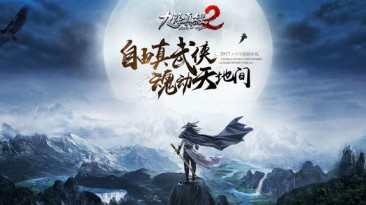 О выживании в Age of Wushu 2