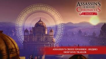 """Все, что нужно знать об """"Assassin's Creed Chronicles - Индия"""""""