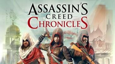Amazon: трилогия Assassin's Creed: Chronicles выйдет на PS4, PS Vita и Xbox One