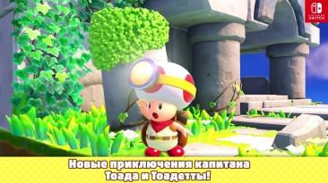Captain Toad: Treasure Tracker - Special Episode - уже в продаже!