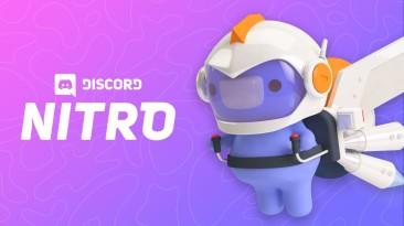 В Epic Games Store бесплатно раздают Discord Nitro