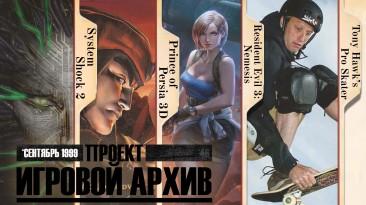 """""""Проект """"Игровой Архив"""" #46 - сентябрь 1999"""