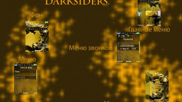"""Darksiders """"theme for SE"""""""