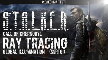 В S.T.A.L.K.E.R. с помощью ReShade был добавлен Ray Tracing