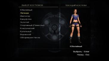 "Tomb Raider Anniversary ""Синий Костюм Легенда"
