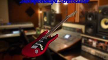 "Grand Theft Auto: San Andreas ""Электрогитара Fender Stratocaster"""