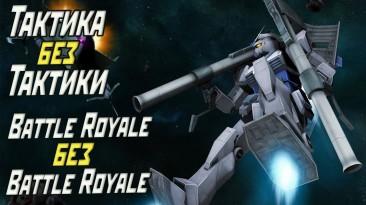 Обзор Gundam Battle Tactics и Gundam Battle Royale