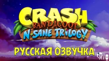 Русификатор речи для Crash Bandicoot N. Sane Trilogy v1.01