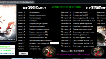 The Evil Within + The Assignment Трейнер/Trainer (+32) [1.03 / Update 3] {MaxTre}