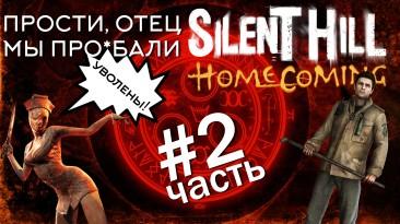 Прости, Отец, мы профукали Silent Hill (2/2) финал