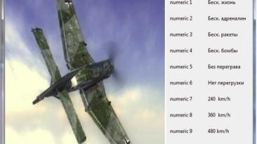 Air Conflicts: Secret Wars: Трейнер/Trainer (+8) [1.04] {Servick}