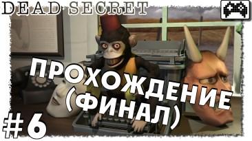 Dead Secret | КОНЦОВКА