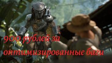 Predator: Hunting Grounds: как изменилась игра за 3 месяца.