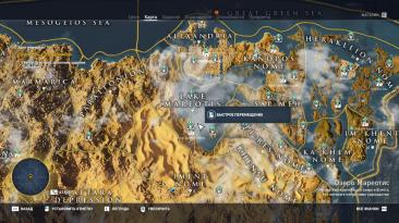 Assassin's Creed: Origins: Сохранение/SaveGame (Лёгкий старт, почти начало игры)