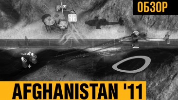 Afghanistan '11 - уникальный пошаговый варгейм про логистику и гуманитарные миссии