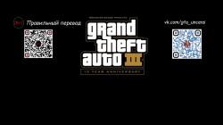 Русификатор звука для Grand Theft Auto 3 v2.0 Remastered (двухголосной)