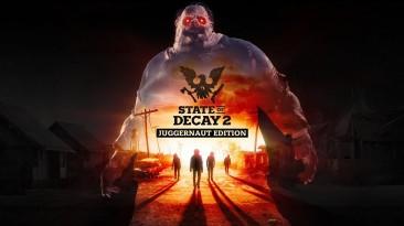 Издание Juggernaut для State of Decay 2 уже доступно