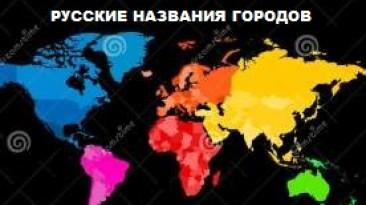 """ETS 2 """"Русские названия городов Континентов"""""""