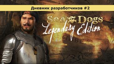 Дневник разработчиков Sea Dogs: Легендарное Издание #2 - Ребаланс и другие изменения