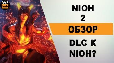 Обзор Nioh 2