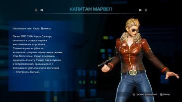 """Marvel vs. Capcom: Infinite """"Major Danvers Skin PS4 для PC"""""""