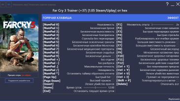 Far Cry 3: Трейнер/Trainer (+37) [1.05 Steam/Uplay Dx9/Dx11] {hex}