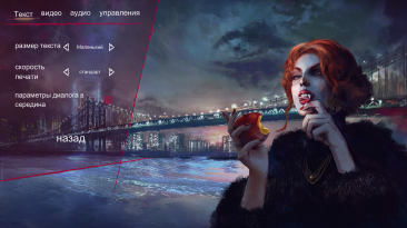 Русификатор текста Vampire: The Masquerade - Coteries of New York