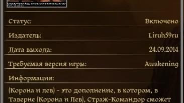 "Dragon Age: Origins ""Crown and Lion"""