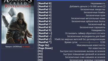 Assassin's Creed: Revelations: Трейнер/Trainer (+23) [1.03 Steam/Uplay] {hex}
