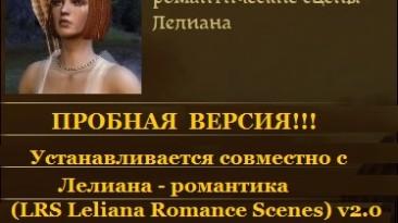 """Dragon Age: Origins """"Улучшенные романтические сцены - Лелиана v1"""""""