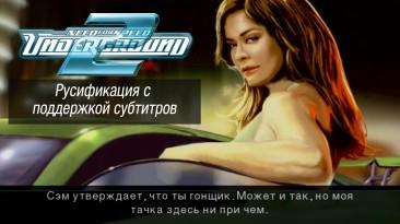 Русификатор текста для Need for Speed: Underground 2 с поддержкой субтитров
