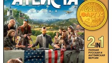 Обложка Far Cry 5 от Фаргус