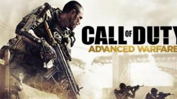 Бесплатное оружие для Call of Duty: Advanced Warfare