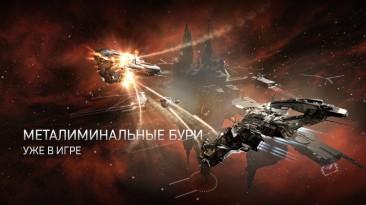 """EVE Online: Обновление """"Металиминальные бури"""" уже в игре"""
