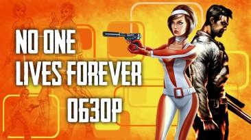 Ностальгический обзор дилогии No One Lives Forever | NOLF