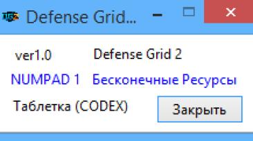 Defense Grid 2: Трейнер/Trainer (+1: Ресурсы / Resourses) [v1.0_32 & 64 bit] {Baracuda}
