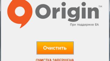 Dead Space 3: Origin Cache Cleaner (очистка кеша аккаунта)
