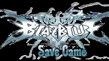 BlazBlue: Calamity Trigger: Сохранение (100% пройдено) [PSP/EU/US/JP]
