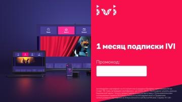 1 месяц подписки на онлайн-кинотеатр IVI