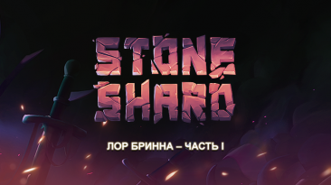 Stoneshard - Лор Бринна: часть I