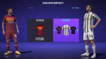 """FIFA 21 """"Лицензирование Ювентуса и Ромы"""""""