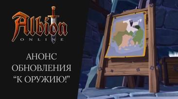 """Albion Online - Дневник разработчиков: """"К оружию!"""""""
