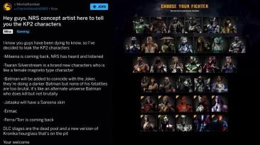 Mortal Kombat 11. Утечка Kombat Pack 2